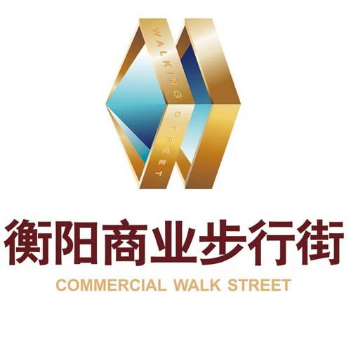 衡阳商业步行街